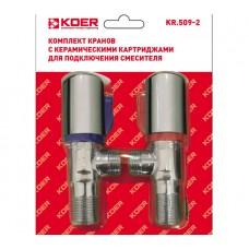 KOER Комплект кранов KR.509-2 (2 шт.) для подключения сантехприборов